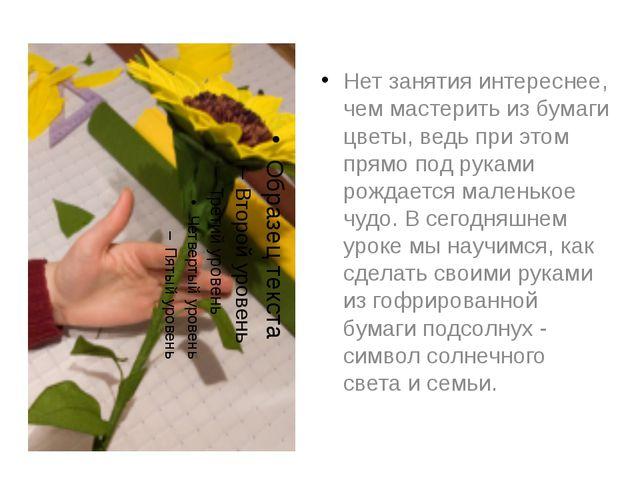 Нет занятия интереснее, чем мастерить из бумаги цветы, ведь при этом прямо по...