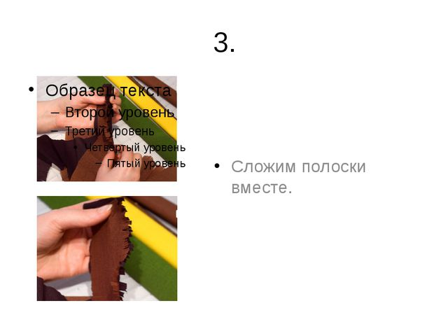 3. Сложим полоски вместе.