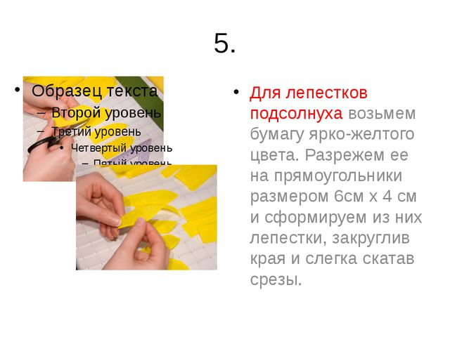 5. Для лепестков подсолнуха возьмем бумагу ярко-желтого цвета. Разрежем ее на...