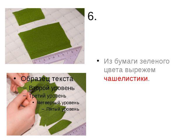 6. Из бумаги зеленого цвета вырежем чашелистики.