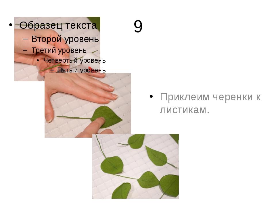 9 Приклеим черенки к листикам.