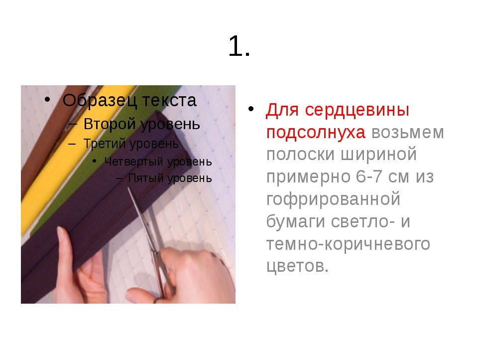 1. Для сердцевины подсолнуха возьмем полоски шириной примерно 6-7 см из гофри...