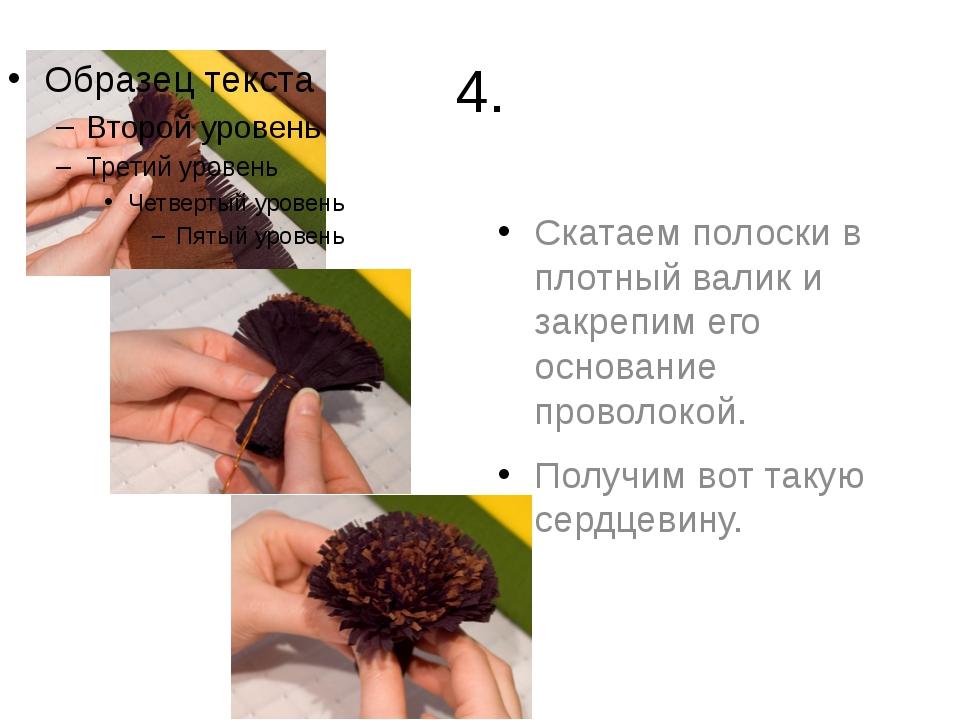 4. Скатаем полоски в плотный валик и закрепим его основание проволокой. Получ...