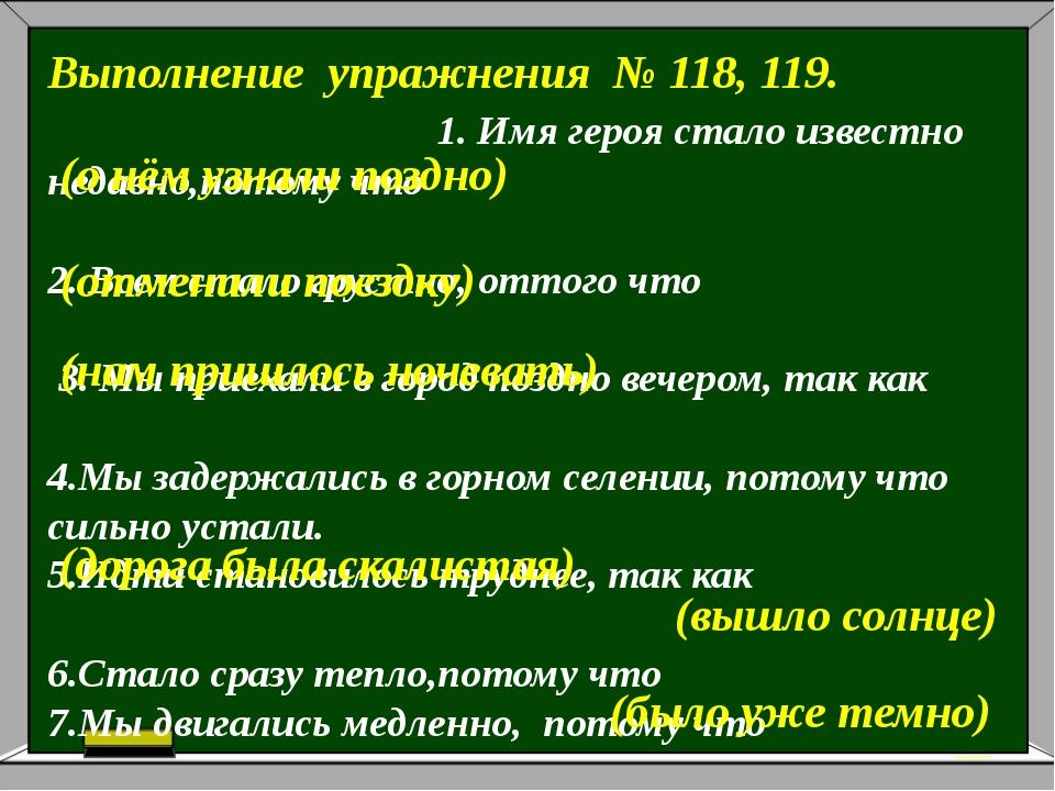 Выполнение упражнения № 118, 119. 1. Имя героя стало известно недавно,потому...