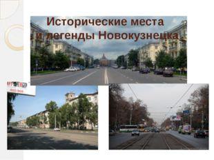 Исторические места и легенды Новокузнецка