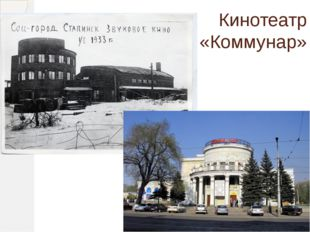 Кинотеатр «Коммунар»