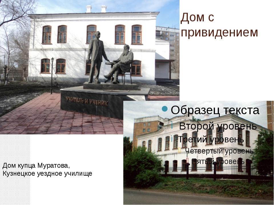Дом с привидением Дом купца Муратова, Кузнецкое уездное училище