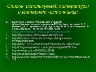 Список используемой литературы и Интернет -источников: Биология: 7 класс: уче
