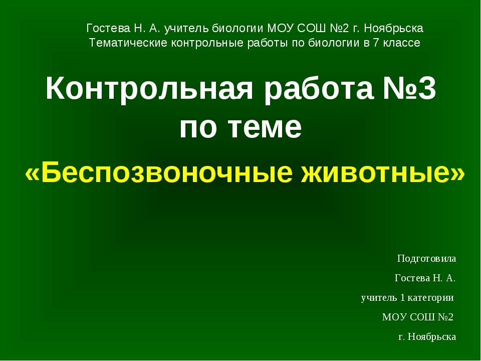 Контрольная работа №3 по теме «Беспозвоночные животные» Подготовила Гостева Н...