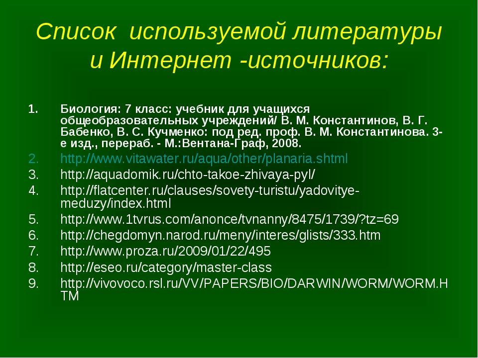 Список используемой литературы и Интернет -источников: Биология: 7 класс: уче...