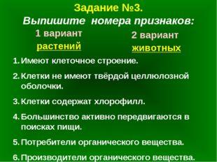 Задание №3. Выпишите номера признаков: 1 вариант растений 2 вариант животных