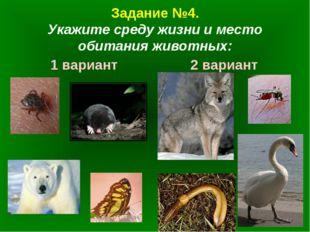 Задание №4. Укажите среду жизни и место обитания животных: 1 вариант 2 вариант