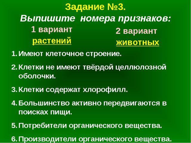 Задание №3. Выпишите номера признаков: 1 вариант растений 2 вариант животных...