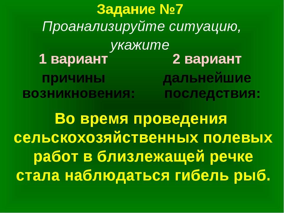 Задание №7 Проанализируйте ситуацию, укажите 1 вариант причины возникновения:...