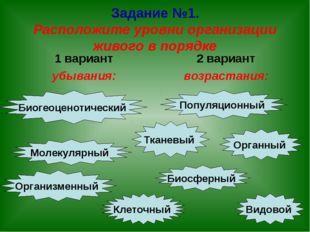 Задание №1. Расположите уровни организации живого в порядке 1 вариант убывани