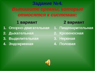 Задание №4. Выпишите органы, которые относятся к системам: 1 вариант Опорно-д