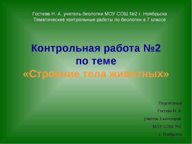 Контрольная работа №2 по теме «Строение тела животных» Гостева Н. А. учитель...