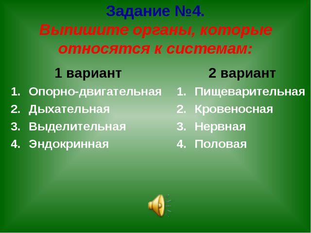 Задание №4. Выпишите органы, которые относятся к системам: 1 вариант Опорно-д...