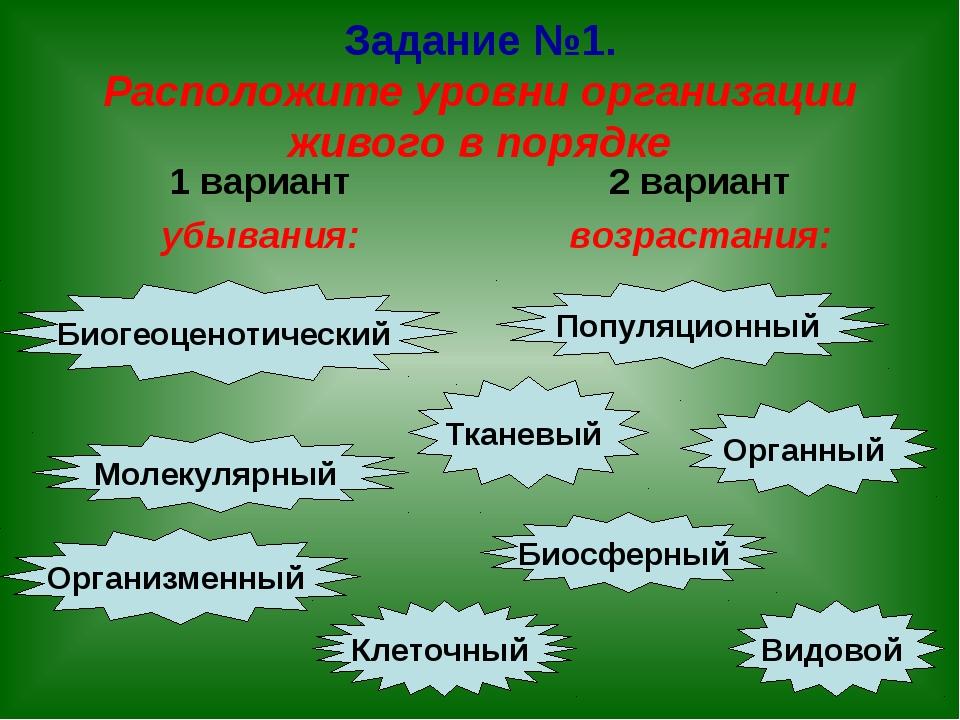 Задание №1. Расположите уровни организации живого в порядке 1 вариант убывани...