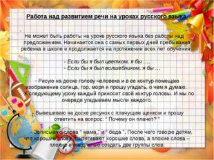 Работа над развитием речи на уроках русского языка. . Не может быть работы на