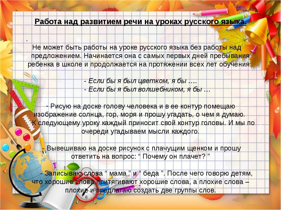 Работа над развитием речи на уроках русского языка. . Не может быть работы на...