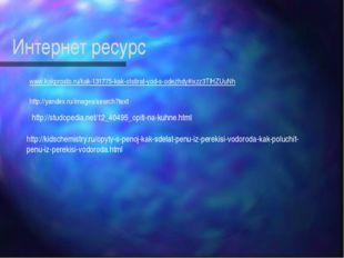 Интернет ресурс www.kakprosto.ru/kak-131775-kak-otstirat-yod-s-odezhdy#ixzz3T