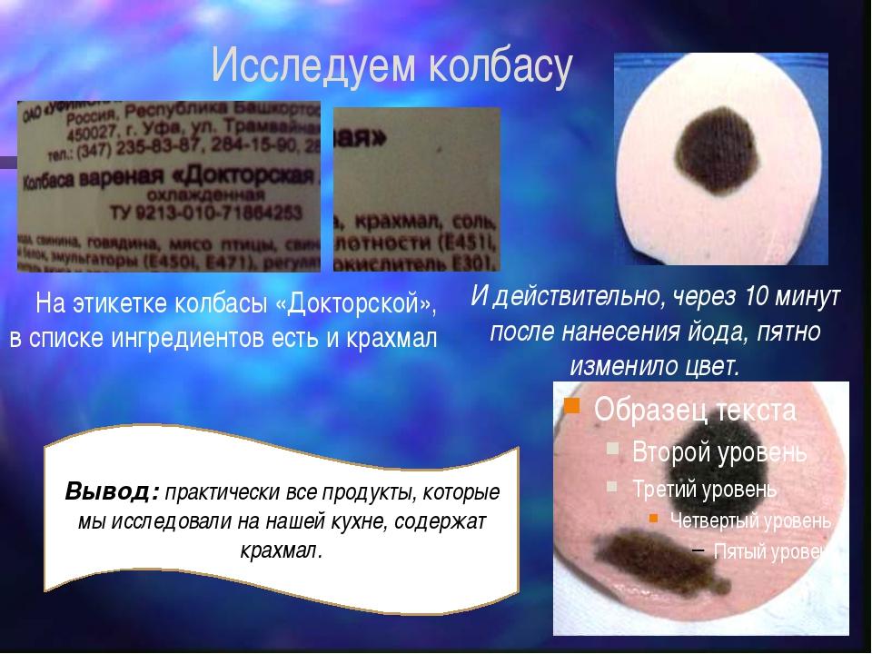 Исследуем колбасу На этикетке колбасы «Докторской», в списке ингредиентов ест...