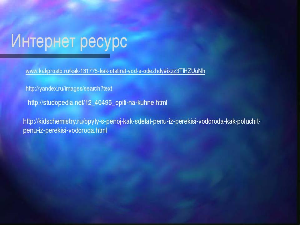 Интернет ресурс www.kakprosto.ru/kak-131775-kak-otstirat-yod-s-odezhdy#ixzz3T...