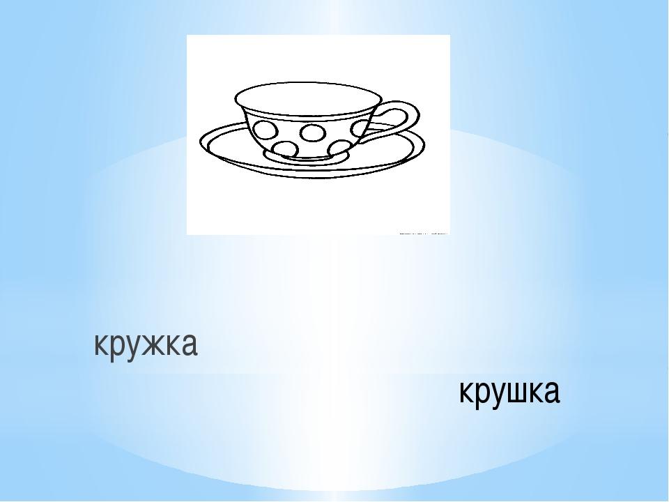 кружка крушка