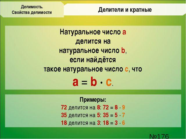Делимость. Свойства делимости Делители и кратные Натуральное число а делится...