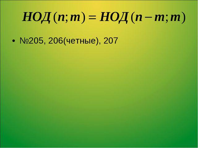 №205, 206(четные), 207