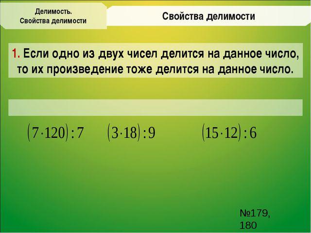 Делимость. Свойства делимости Свойства делимости 1. Если одно из двух чисел д...