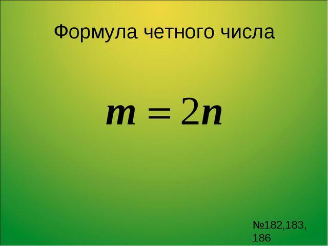 Формула четного числа №182,183, 186