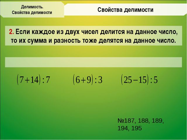 Делимость. Свойства делимости Свойства делимости 2. Если каждое из двух чисел...