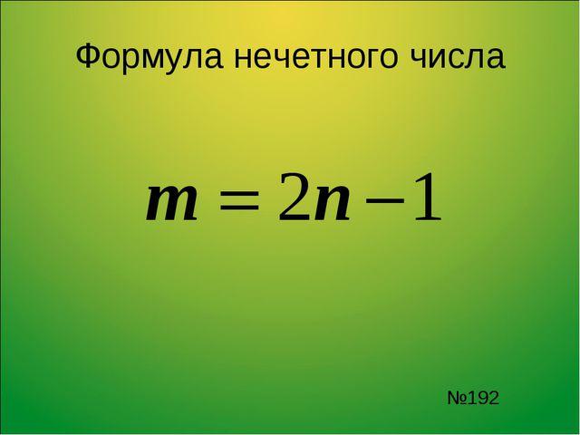 Формула нечетного числа №192