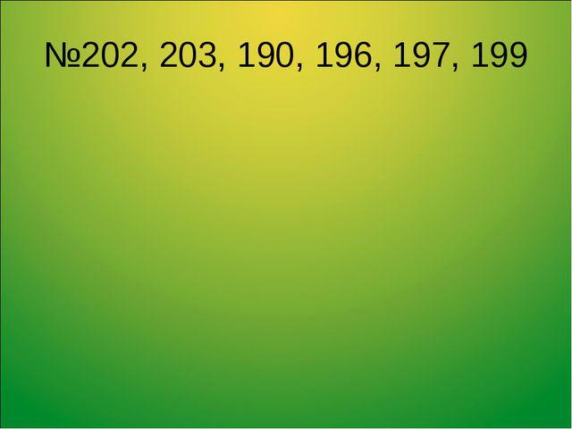 №202, 203, 190, 196, 197, 199