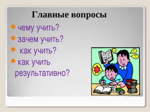 чему учить? зачем учить? как учить? как учить результативно? Главные вопросы
