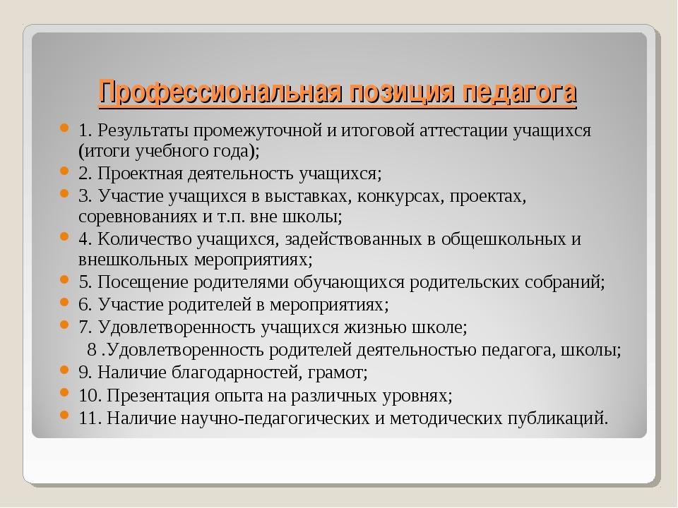 Профессиональная позиция педагога 1. Результаты промежуточной и итоговой ат...
