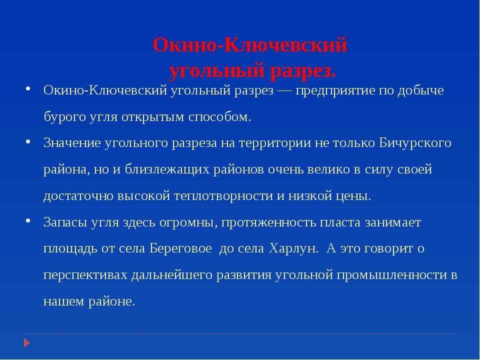 Окино-Ключевский угольный разрез — предприятие по добыче бурого угля открытым...