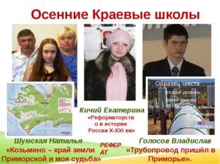 Осенние Краевые школы «Козьмино – край земли Приморской и моя судьба» «Реформ
