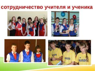 сотрудничество учителя и ученика