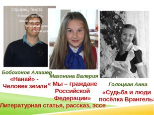 «Нанай» - Человек земли « Мы – граждане Российской Федерации» Бобохонов Алише