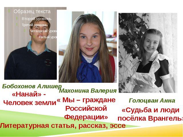 «Нанай» - Человек земли « Мы – граждане Российской Федерации» Бобохонов Алише...