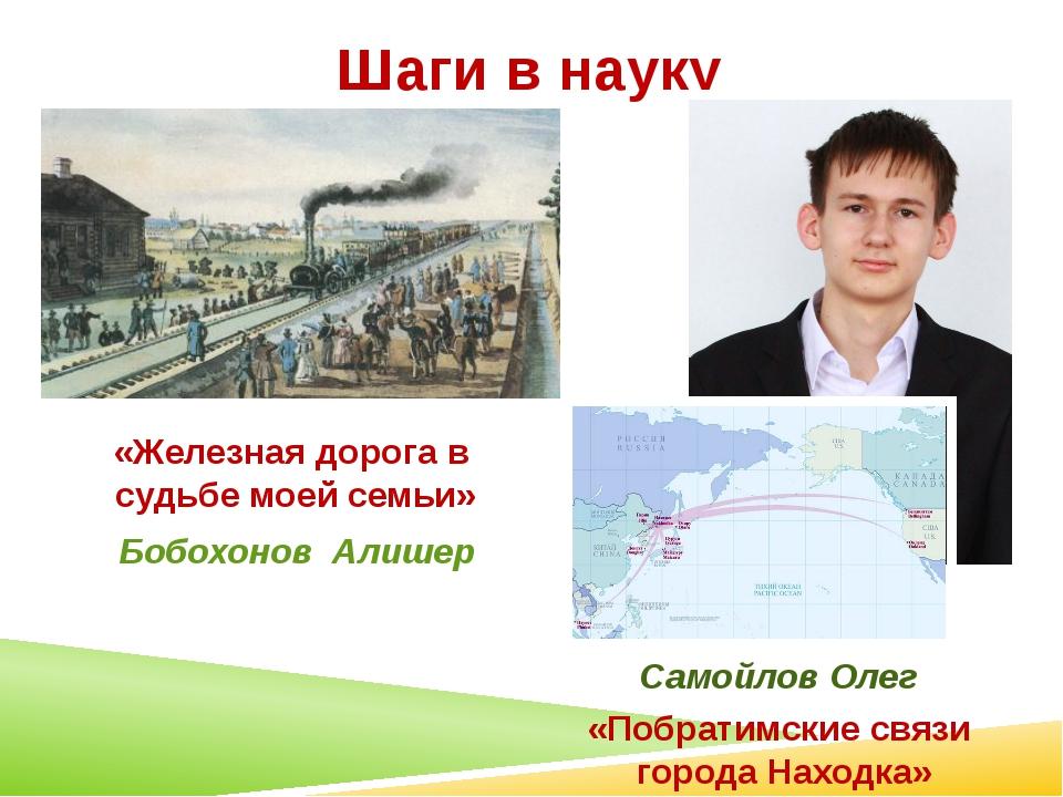 Шаги в науку «Железная дорога в судьбе моей семьи» «Побратимские связи города...