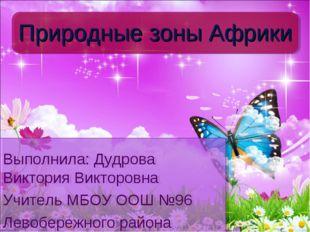 Выполнила: Дудрова Виктория Викторовна Учитель МБОУ ООШ №96 Левобережного рай