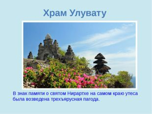 Храм Улувату В знак памяти о святом Нирартхе на самом краю утеса была возведе