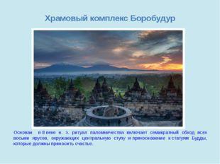 Храмовый комплекс Боробудур Основан в8веке н. э. ритуал паломничества включ