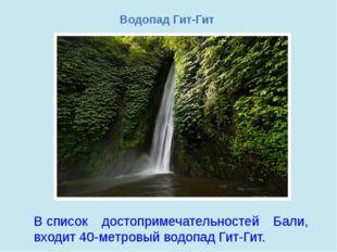 Водопад Гит-Гит Всписок достопримечательностей Бали, входит40-метровыйвод