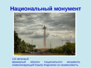 Национальный монумент 132 метровый мраморный обелиск Национального монумента,