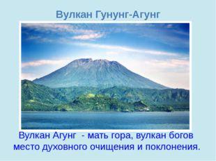 Вулкан Гунунг-Агунг Вулкан Агунг - мать гора, вулкан богов место духовного о